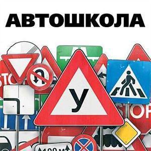 Автошколы Клетского